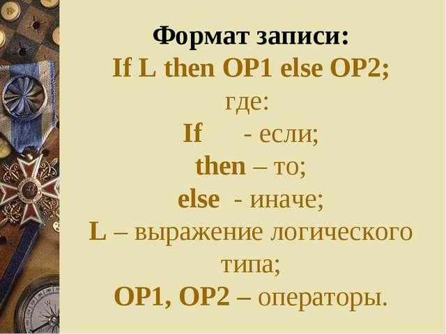 Форматзаписи: If L then OP1 else OP2; где: If- если; then– то; else...