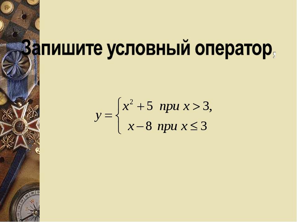 который вычисляет значение функции: