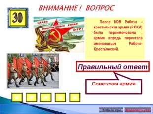 После ВОВ Рабоче – крестьянская армия (РККА) была переименована , армия впре
