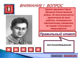 Первая женщина-Герой Великой Отечественной войны. Ее имя встречается практич