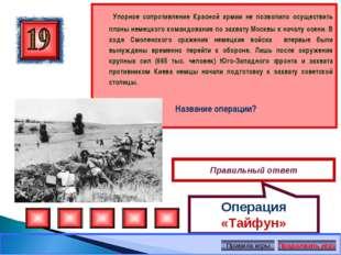 Упорное сопротивление Красной армии не позволило осуществить планы немецкого