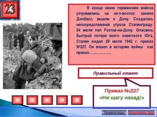В конце июня германские войска устремились на юго-восток: заняли Донбасс, вы