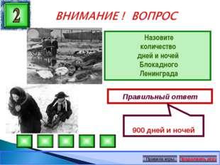 Назовите количество дней и ночей Блокадного Ленинграда Правильный ответ 900 д
