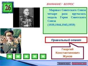 Маршал Советского Союза четыре раза вручалась медаль Героя Советского Союза