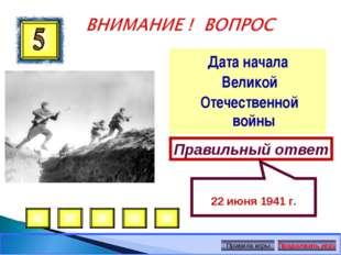 Дата начала Великой Отечественной войны Правильный ответ 22 июня 1941 г. Авто