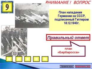 План нападения Германии на СССР, подписанный Гитлером 18.12.1940г. Правильный