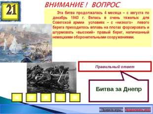 Эта битва продолжалась 4 месяца – с августа по декабрь 1943 г. Велась в очен