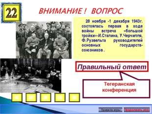 28 ноября -1 декабря 1943г. состоялась первая в ходе войны встреча «большой
