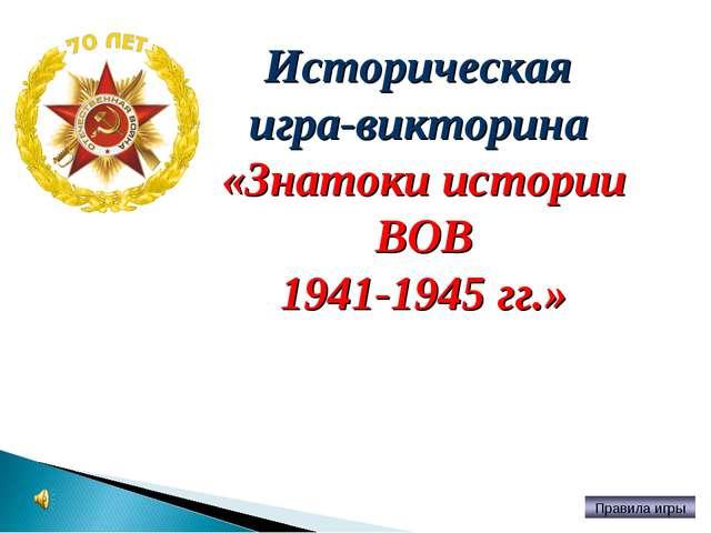 Историческая игра-викторина «Знатоки истории ВОВ 1941-1945 гг.» Автор: Русско...