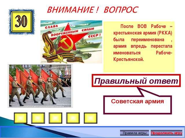 После ВОВ Рабоче – крестьянская армия (РККА) была переименована , армия впре...