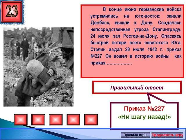 В конце июня германские войска устремились на юго-восток: заняли Донбасс, вы...