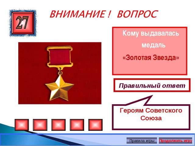 Кому выдавалась медаль «Золотая Звезда» Правильный ответ Героям Советского Со...