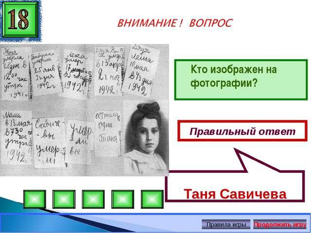 Кто изображен на фотографии? Правильный ответ Таня Савичева Автор: Русскова...