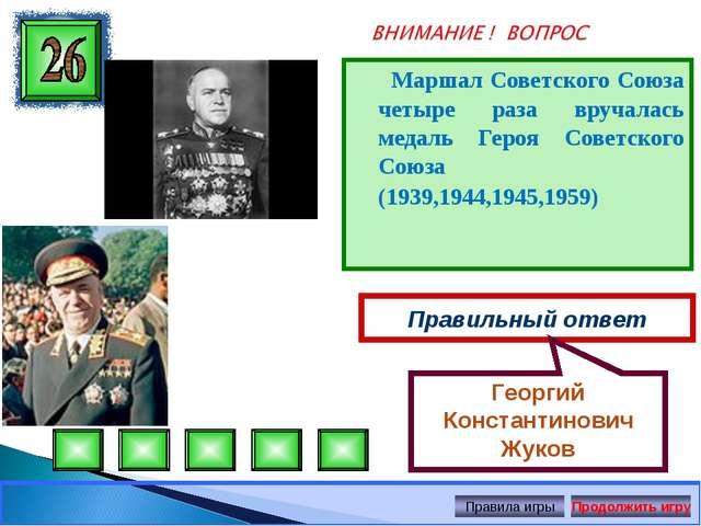 Маршал Советского Союза четыре раза вручалась медаль Героя Советского Союза...