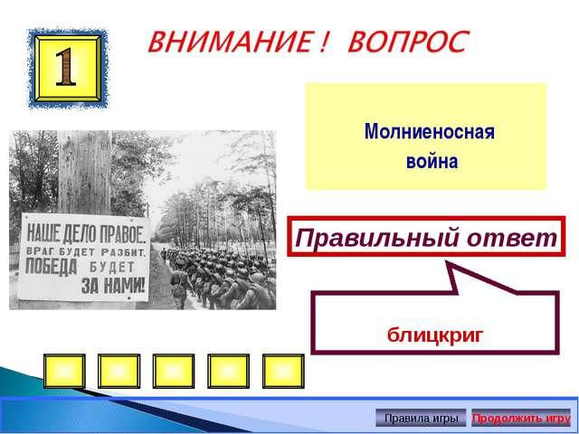 Молниеносная война Правильный ответ блицкриг Автор: Русскова Ю.Б.