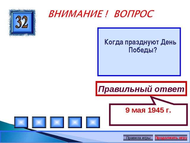 Когда празднуют День Победы? Правильный ответ 9 мая 1945 г. Автор: Русскова...