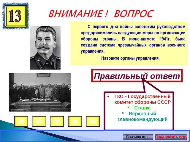 С первого дня войны советским руководством предпринимались следующие меры по...