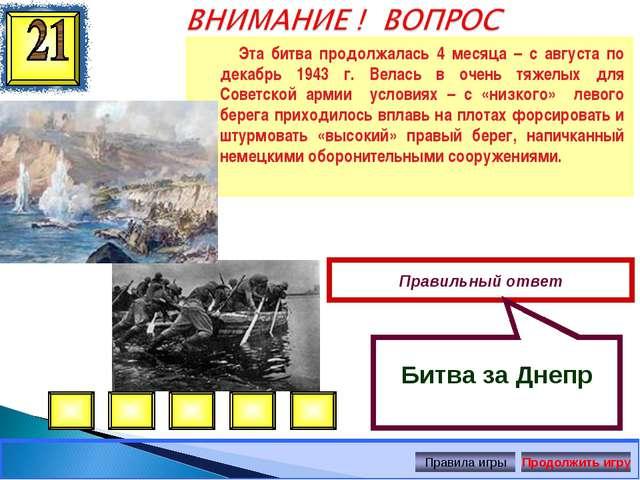 Эта битва продолжалась 4 месяца – с августа по декабрь 1943 г. Велась в очен...
