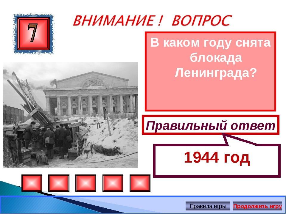 В каком году снята блокада Ленинграда? Правильный ответ 1944 год Автор: Русск...