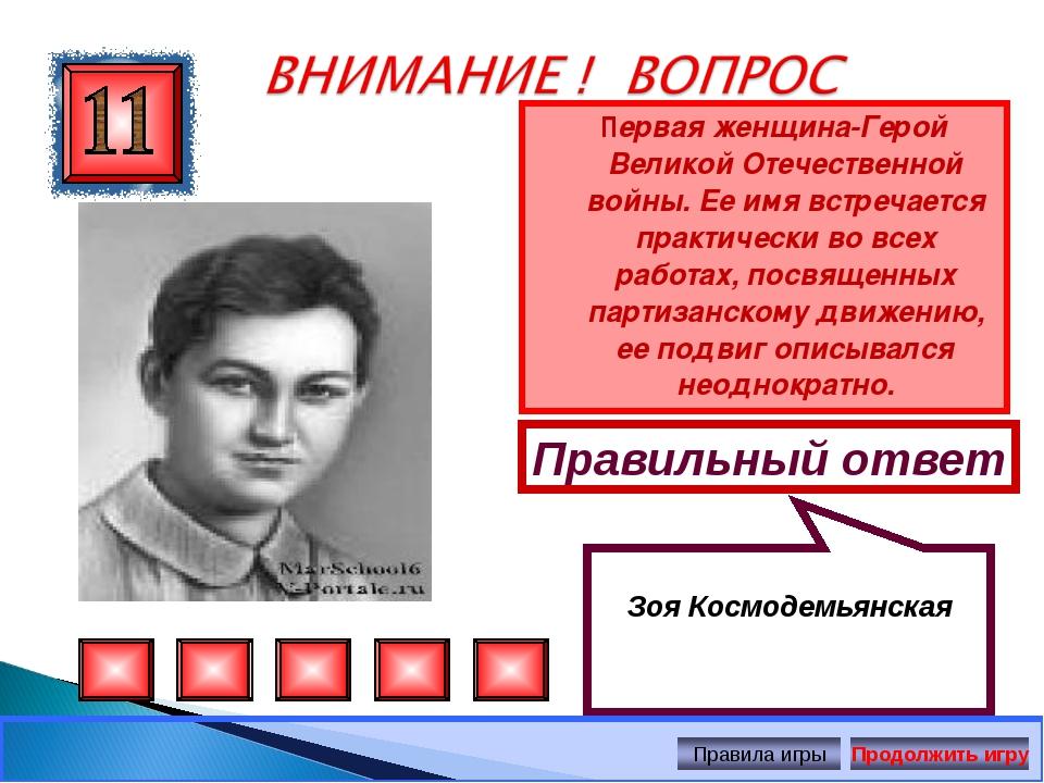 Первая женщина-Герой Великой Отечественной войны. Ее имя встречается практич...