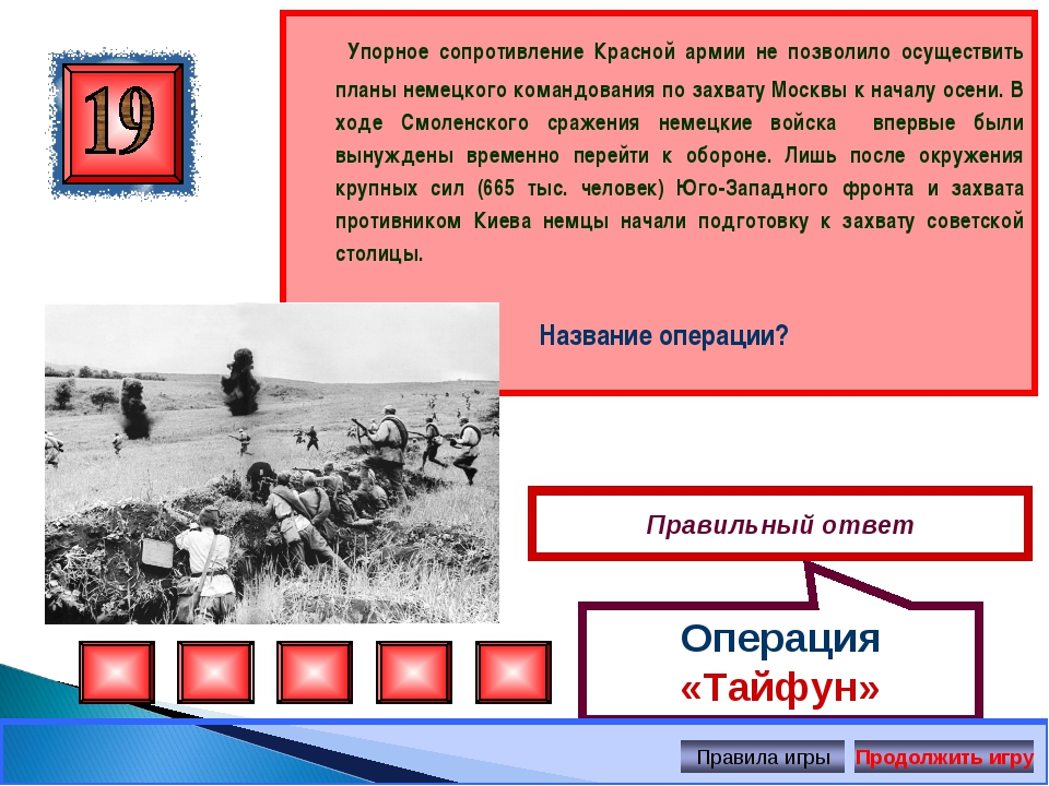 Упорное сопротивление Красной армии не позволило осуществить планы немецкого...