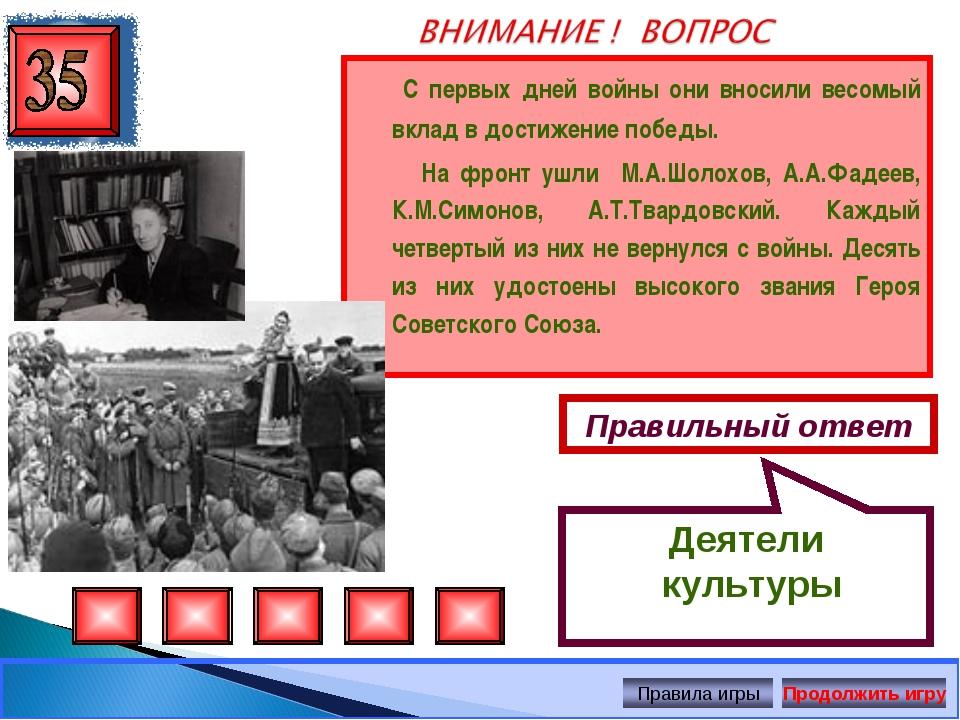 С первых дней войны они вносили весомый вклад в достижение победы. На фронт...