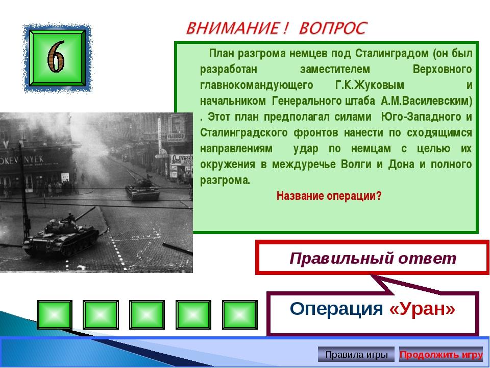 План разгрома немцев под Сталинградом (он был разработан заместителем Верхов...