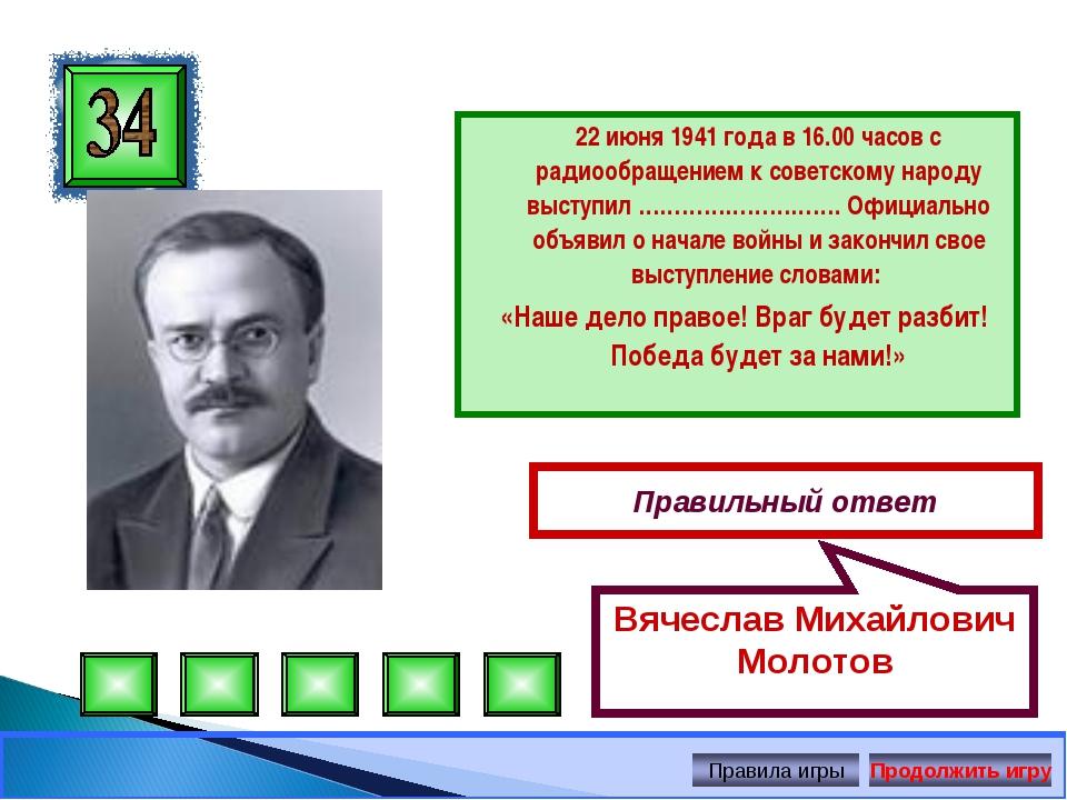 22 июня 1941 года в 16.00 часов с радиообращением к советскому народу выступ...