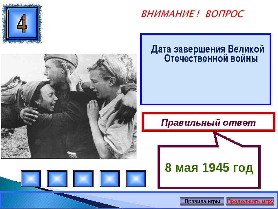 Дата завершения Великой Отечественной войны Правильный ответ 8 мая 1945 год...