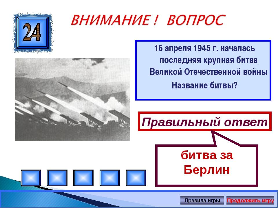 16 апреля 1945 г. началась последняя крупная битва Великой Отечественной войн...