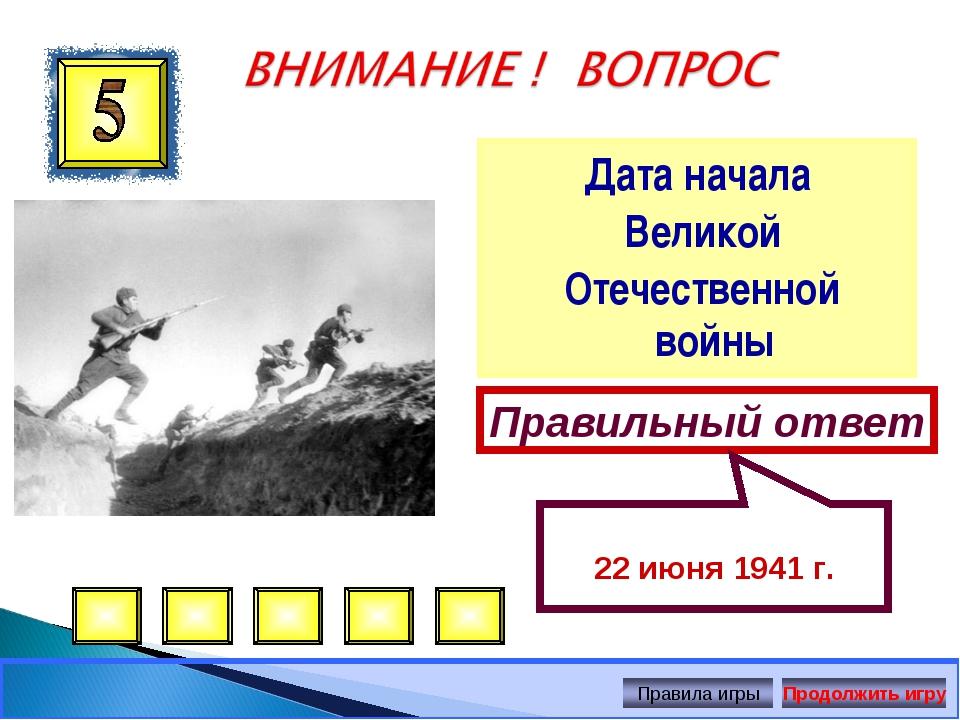 Дата начала Великой Отечественной войны Правильный ответ 22 июня 1941 г. Авто...