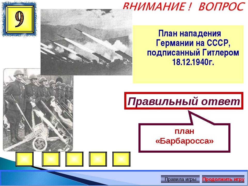 План нападения Германии на СССР, подписанный Гитлером 18.12.1940г. Правильный...
