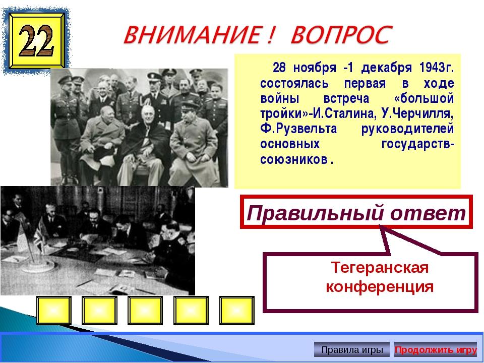 28 ноября -1 декабря 1943г. состоялась первая в ходе войны встреча «большой...