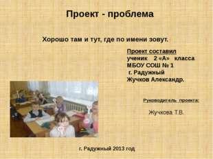 Хорошо там и тут, где по имени зовут. Руководитель проекта: Жучкова Т.В. Прое