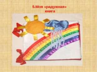 5.Моя «радужная» книга