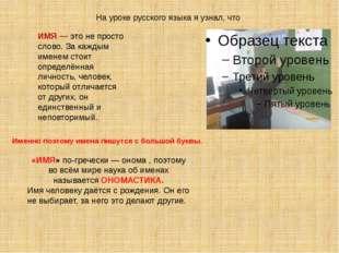 На уроке русского языка я узнал, что ИМЯ — это не просто слово. За каждым име