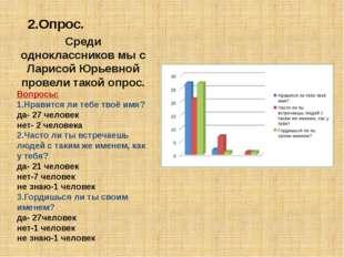Среди одноклассников мы с Ларисой Юрьевной провели такой опрос. Вопросы: 1.Нр