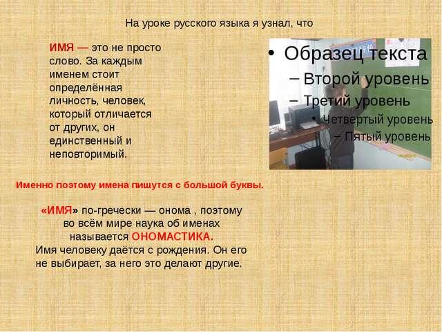 На уроке русского языка я узнал, что ИМЯ — это не просто слово. За каждым име...