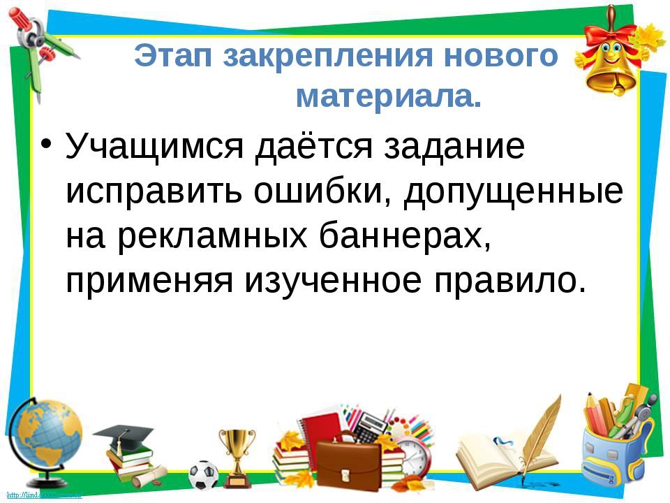 Этап закрепления нового материала. Учащимся даётся задание исправить ошибки,...