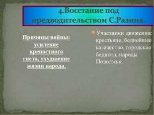 Участники движения: крестьяне, беднейшее казачество, городская беднота, народ