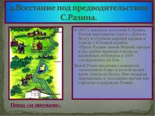 В 1667 г. началось восстание С.Разина. Казаки перетащили струги с Дона на Вол
