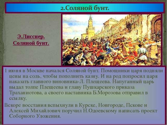 1 июня в Москве начался Соляной бунт. Помощники царя подняли цены на соль, чт...