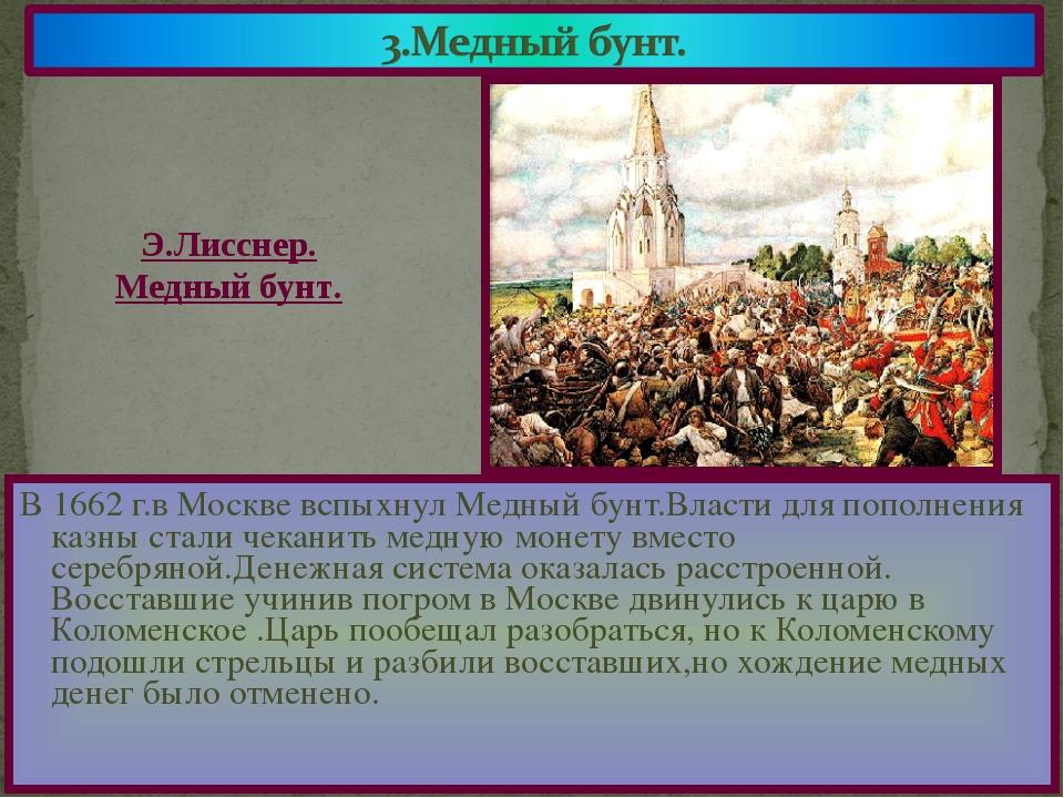 В 1662 г.в Москве вспыхнул Медный бунт.Власти для пополнения казны стали чека...