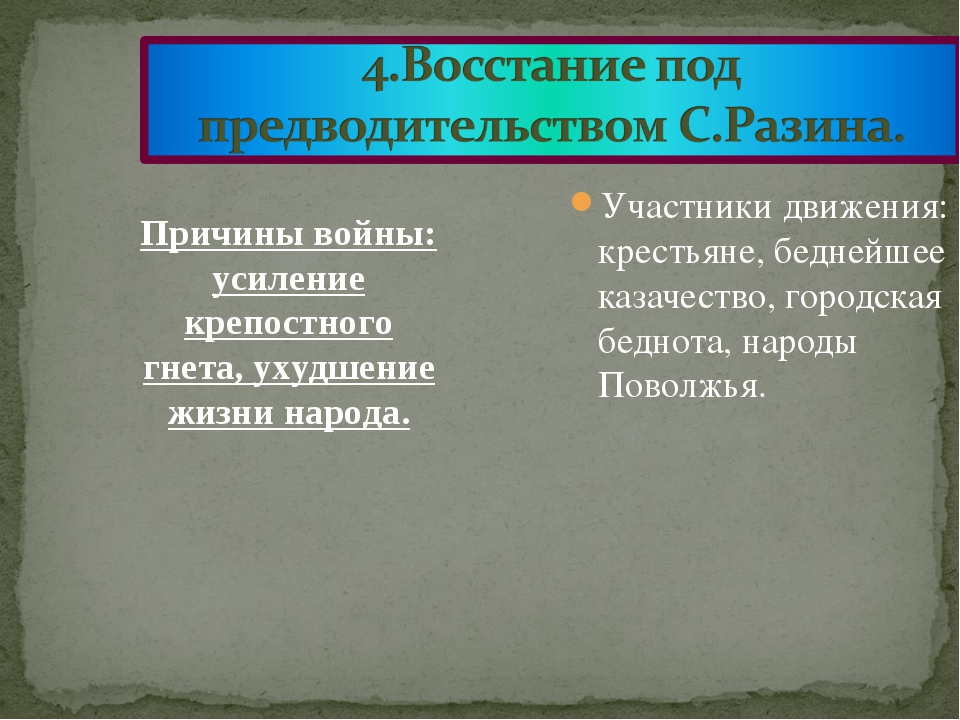 Участники движения: крестьяне, беднейшее казачество, городская беднота, народ...