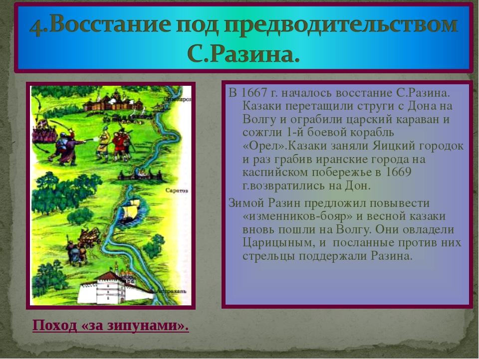 В 1667 г. началось восстание С.Разина. Казаки перетащили струги с Дона на Вол...