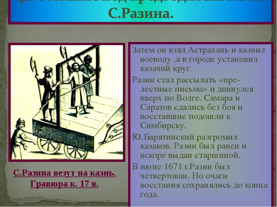 Затем он взял Астрахань и казнил воеводу ,а в городе установил казачий круг....