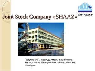 Joint Stock Company «SHAAZ» Пайвина О.П., преподаватель английского языка, Г