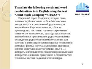 Translate the following words and word combinations into English using the te