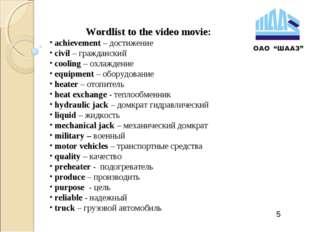 Wordlist to the video movie: achievement – достижение civil – гражданский coo