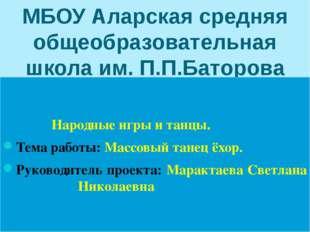 МБОУ Аларская средняя общеобразовательная школа им. П.П.Баторова Народные игр